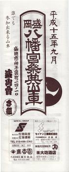 2003sagumibandsukeicon.JPG