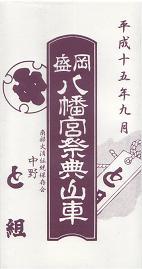 2003togumibandsukeicon.JPG