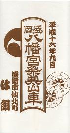 2004hagumibandsukeicon.JPG