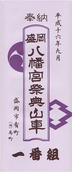 2004ichibangumibandsukeicon.JPG