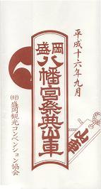 2004kankobandsukeicon.JPG
