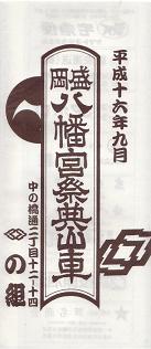 2004nogumibandsukeicon.JPG