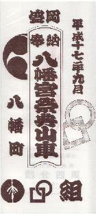 2005igumibandsukeicon.JPG