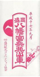2005kankobandsukeicon2.JPG
