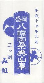 2005migumibandsukeicon.JPG