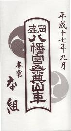 2005nagumibandsukeicon2.JPG