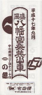 2005nogumibandsukeicon.JPG