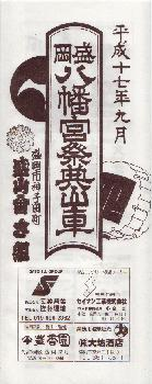 2005sagumibandsukeicon.JPG