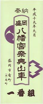 2007ichibangumibandsukeicon.JPG
