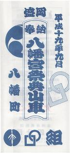 2007igumibandsukeicon.JPG