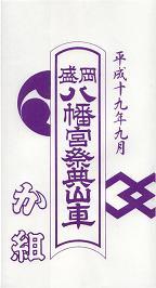 2007kagumibandsukeicon.JPG