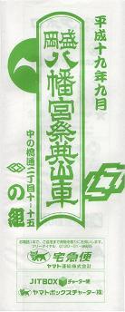 2007nogumibandsukeicon.JPG