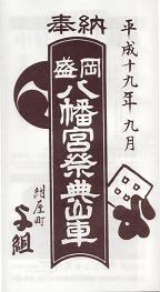 2007yogumibandsukeicon.JPG
