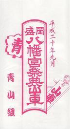 2008aoyamabandsukeicon.JPG