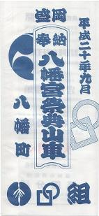 2008igumibandsukeicon.JPG