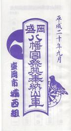 2008jyoseibandsukeicon.JPG