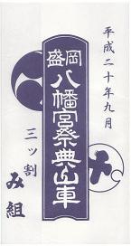 2008migumibandsukeicon.JPG