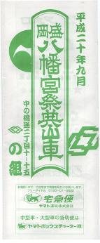 2008nogumibandsukeicon.JPG