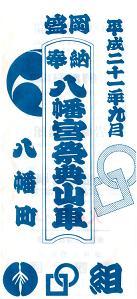 2009igumibandsukeicon.JPG