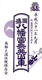 2009nanbuhikeshihozonkaibandsukeicon.JPG