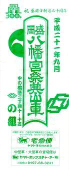 2009nogumibandsukeicon.JPG
