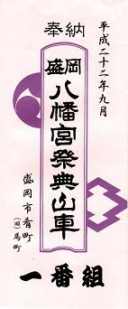 2010ichibangumibandsukeicon.JPG