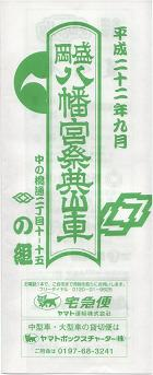 2010nogumibandsukeicon.JPG