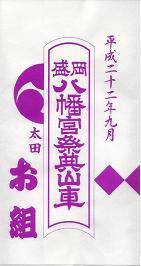 2010ogumibandsukeicon2.JPG