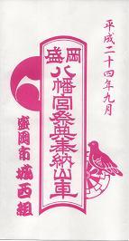 2012jyoseigumibandsukeicon.JPG