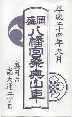 2012minamiodori2chomebandsukeicon.JPG