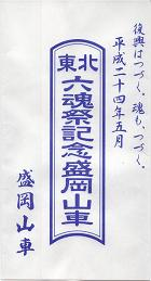 2012rokkonsaidashibandsukeicon.JPG