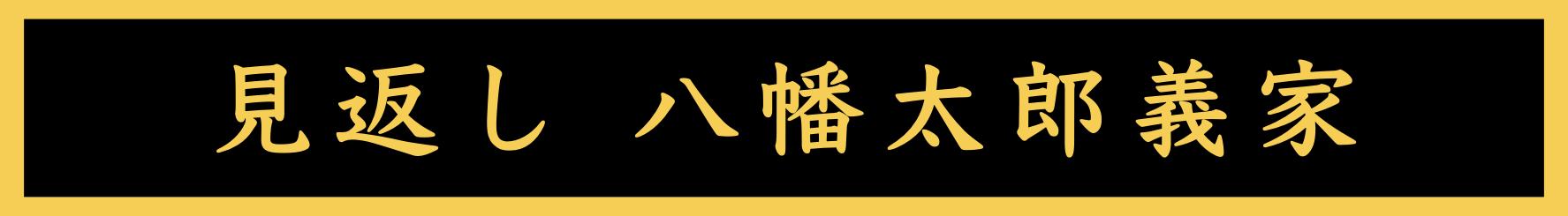 hachimantaroyoshiie_mikaeshi.jpeg