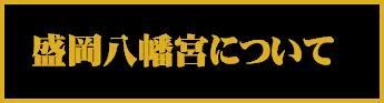 moriokahachimangu.JPG