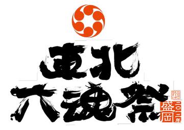 rokkonsai-tiltle-2line.jpg