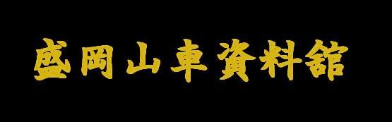 shiryokanlogo.JPG